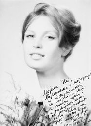 "Famous Polish Actress Beata Tyszkiewicz Gave the Artist a Picture with a Tender Inscription: ""To My Ilya, the Best of the Best..."""